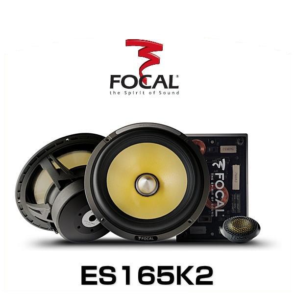 FOCAL フォーカル ES165K2 16.5cmセパレート2ウェイスピーカー K2 Power