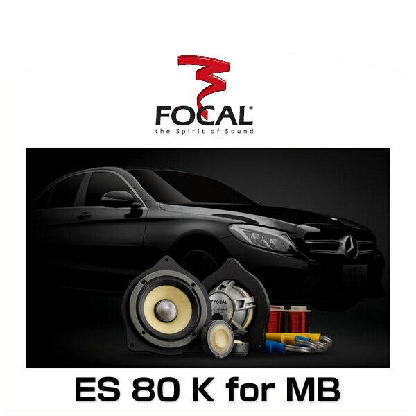 【日本正規品】 FOCAL フォーカル ES80K for MB メルセデス・ベンツCクラス(W205系)専用80mm 2ウェイスピーカーキット