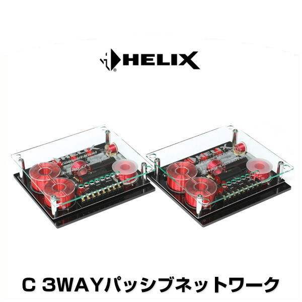 HELIX ヘリックス C 3WAYパッシブネットワーク
