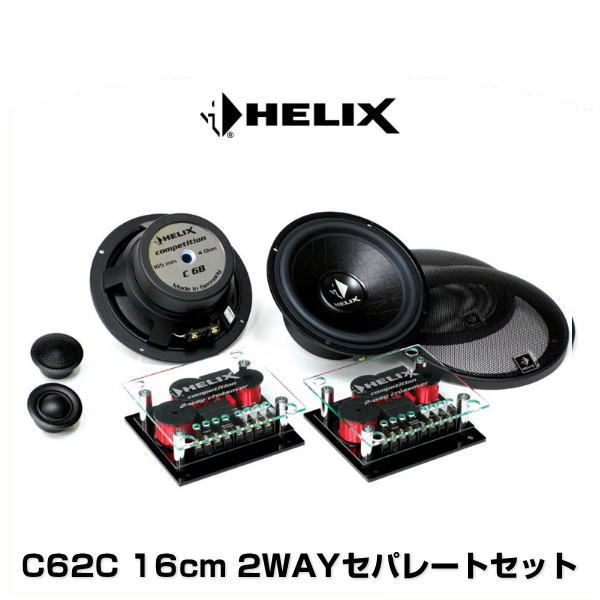 HELIX ヘリックス C62C 16cm 2WAYセパレートセット