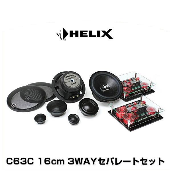 HELIX ヘリックス C63C 16cm 3WAYセパレートセット