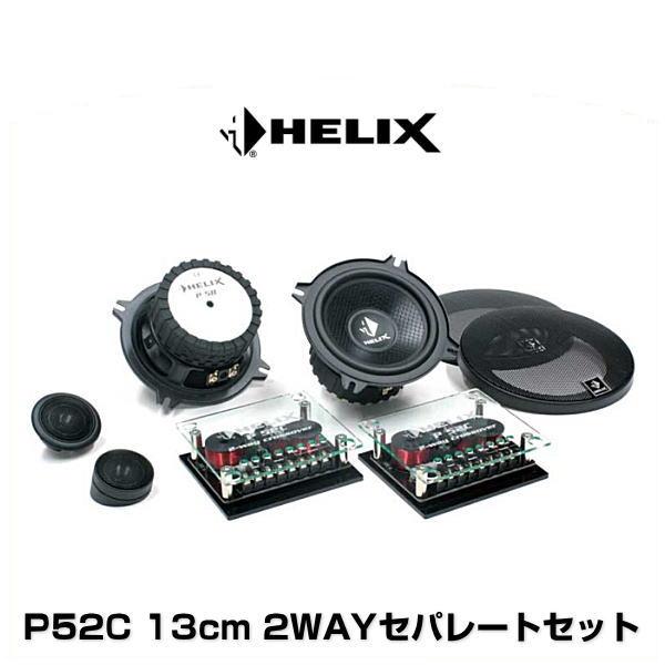 HELIX ヘリックス P52C 13cm 2WAYセパレートセット