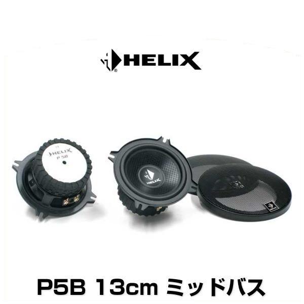 HELIX ヘリックス P5B 13cm ミッドバス