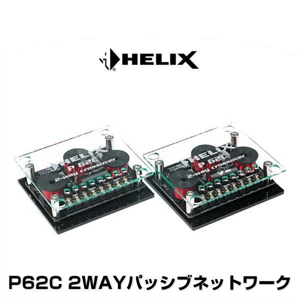 HELIX ヘリックス P62C 2WAYパッシブネットワーク
