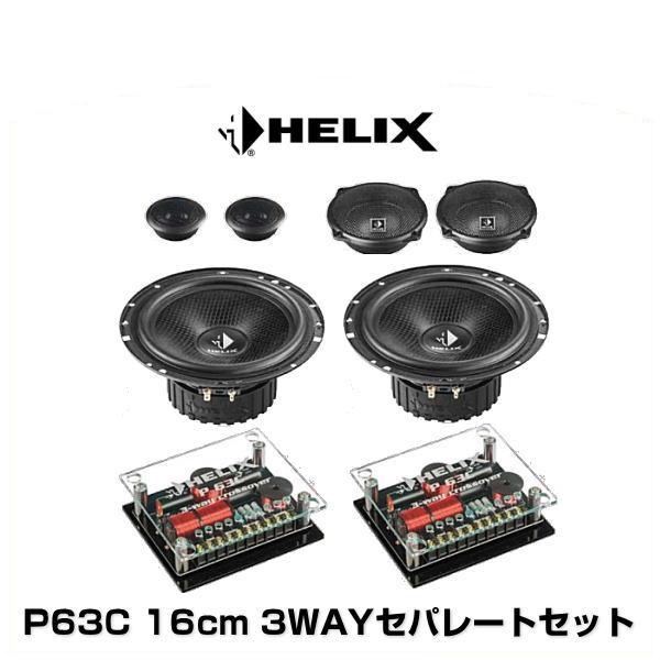 HELIX ヘリックス P63C 16cm 3WAYセパレートセット