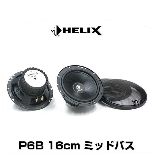 HELIX ヘリックス P6B 16cm ミッドバス