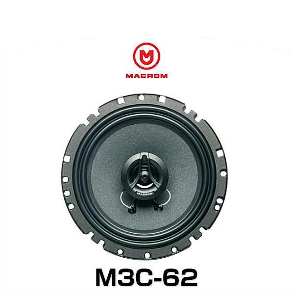 MACROM マクロム M3C-62 16cm同軸2WAYユニット