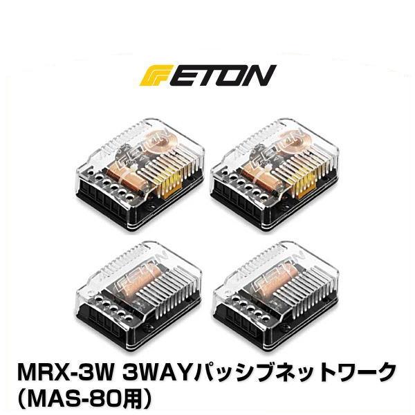 ETON イートン MRX-3W 3WAYパッシブネットワーク