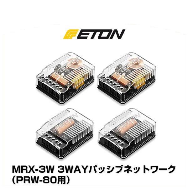 ETON イートン MRX-3W 3WAYパッシブネットワーク (PRW-80用)