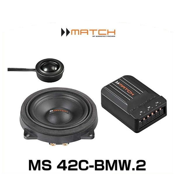MATCH マッチ MS 42C-BMW.2 BMW専用10cm2WAYトレードインスピーカー
