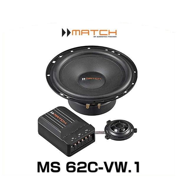 MATCH マッチ MS 62C-VW.1 VW専用16cm2WAYトレードインスピーカー