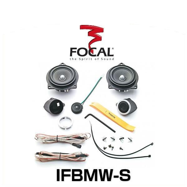 FOCAL フォーカル IFBMW-S 10cm2ウェイセパレートスピーカー 車種別専用キット