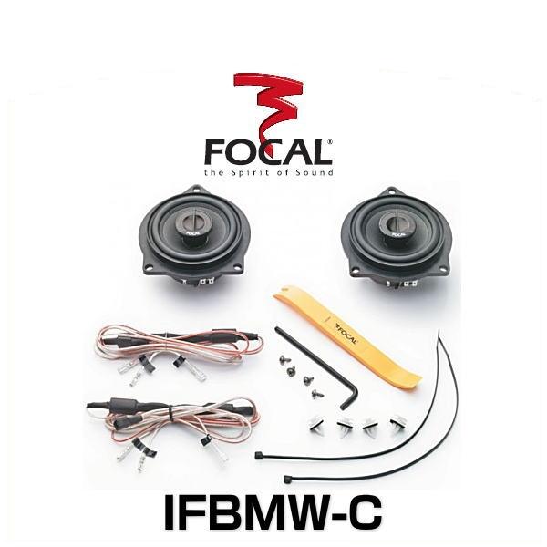 FOCAL フォーカル IFBMW-C 10cm2ウェイコアキシャルスピーカー 車種別専用キット