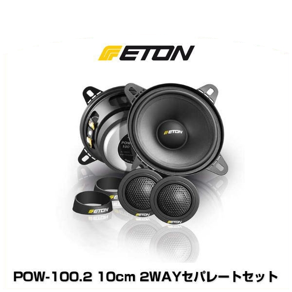 ETON イートン POW-100.2 10cm 2WAYセパレートセット