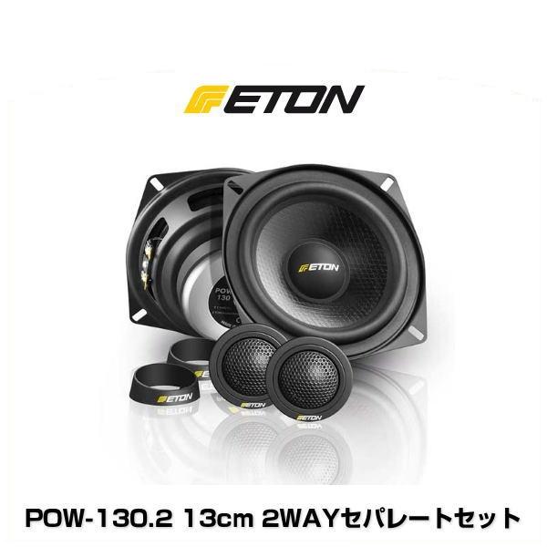 ETON イートン POW-130.2 13cm 2WAYセパレートセット