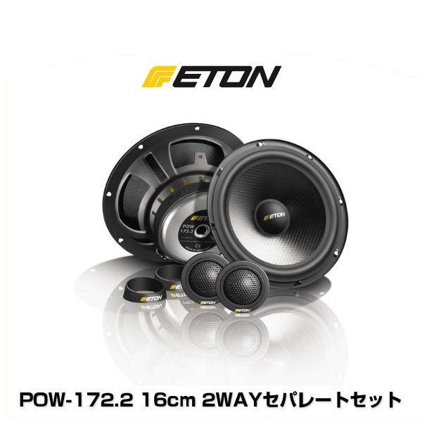 ETON イートン POW-172.2 16cm 2WAYセパレートセット