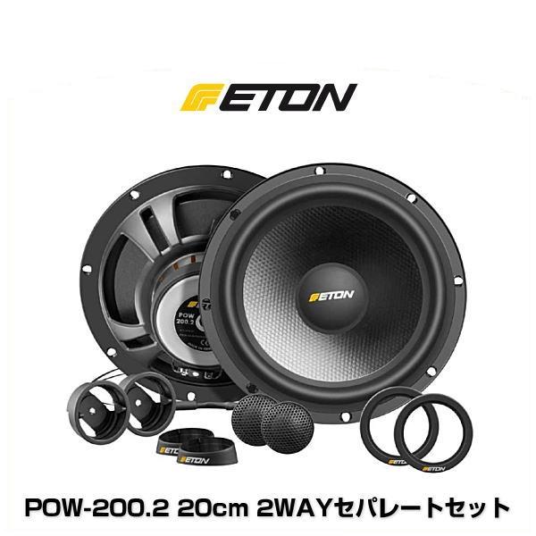 ETON イートン POW-200.2 20cm 2WAYセパレートセット