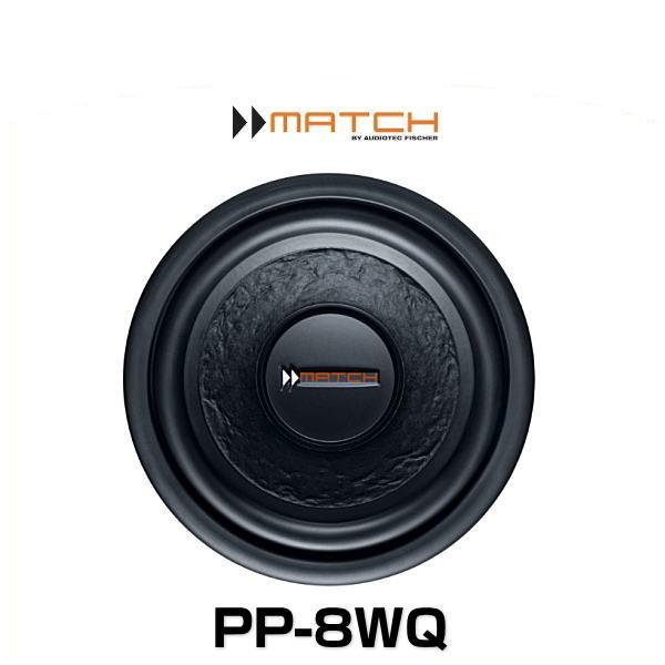 MATCH マッチ PP-8WQ 20cm QVC ウーファーユニット 1個