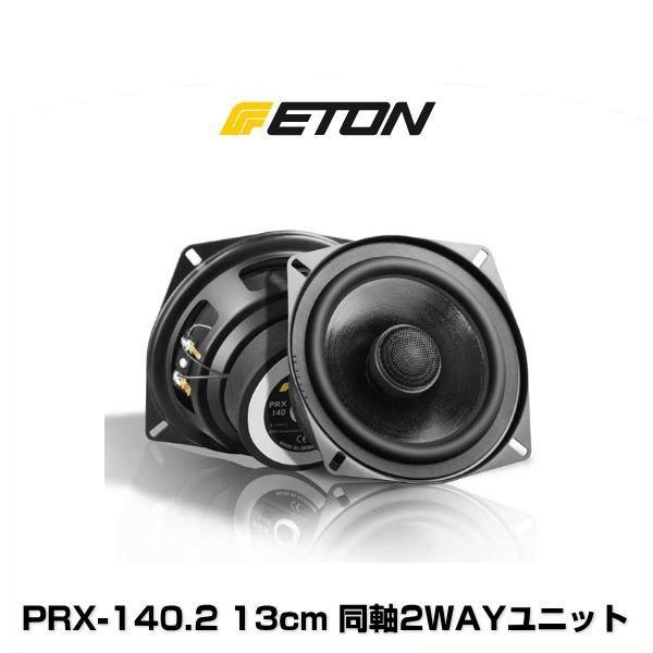 ETON イートン PRX-140.2 13cm 同軸2WAYユニット
