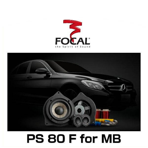FOCAL フォーカル PS80F for MB メルセデス・ベンツCクラス(W205系)専用80mm 2ウェイスピーカーキット