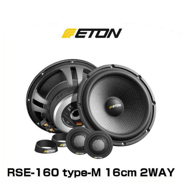 ETON イートン RSE-160 type-M 16cm 2WAYセパレートパッシブレスセット
