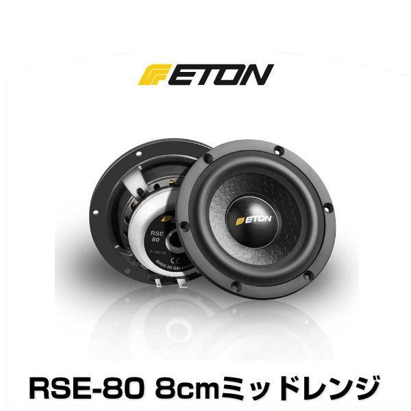 ETON イートン RSE-80 8cmミッドレンジ