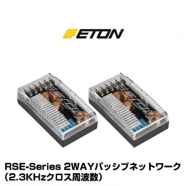 ETON イートン RSE-Series 2WAYパッシブネットワーク(2.3KHzクロス周波数