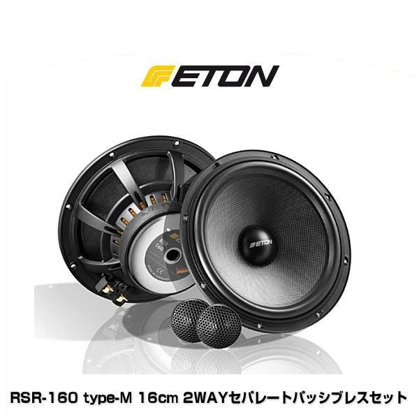 ETON イートン RSR-160 type-M 16cm 2WAYセパレートパッシブレスセット