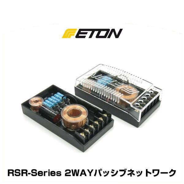 ETON イートン RSR-Series 2WAYパッシブネットワーク