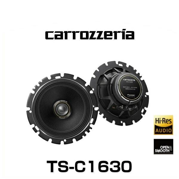carrozzeria カロッツェリア TS-C1630 16cmコアキシャル2ウェイスピーカー