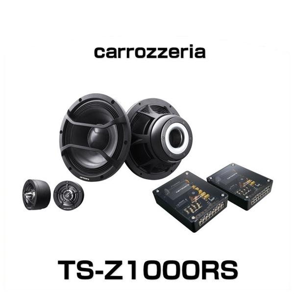 carrozzeria カロッツェリア TS-Z1000RS 17cmセパレート2ウェイスピーカー