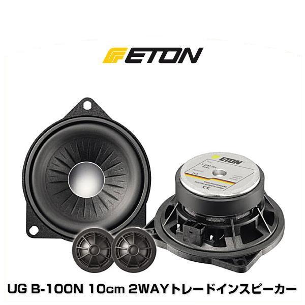 ETON イートン UG B-100N 10cm 2WAYトレードインスピーカー