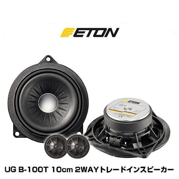 ETON イートン UG B-100T 10cm 2WAYトレードインスピーカー