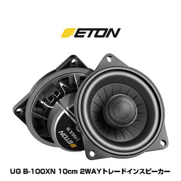 ETON イートン UG B-100XN 10cm 2WAYトレードインスピーカー
