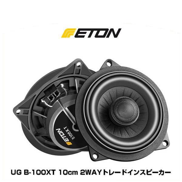 ETON イートン UG B-100XT 10cm 2WAYトレードインスピーカー