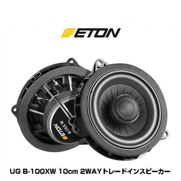 ETON イートン UG B-100XW 10cm 2WAYトレードインスピーカー