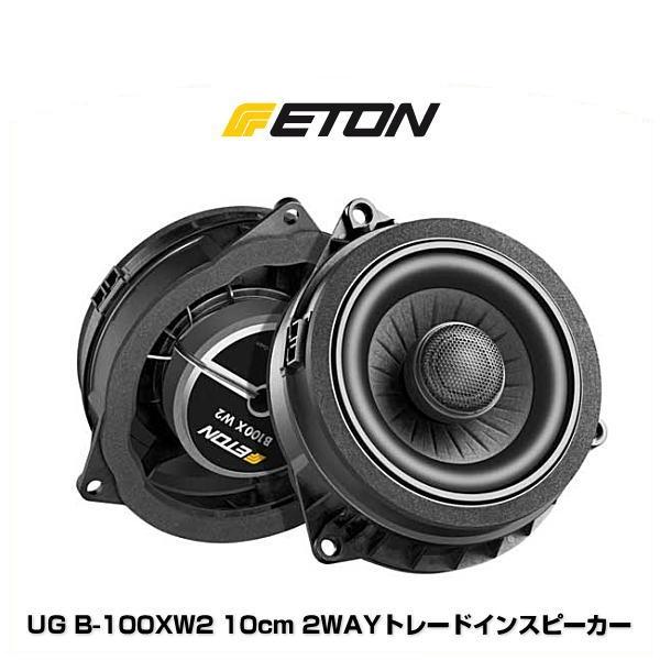 ETON イートン UG B-100XW2 10cm 2WAYトレードインスピーカー