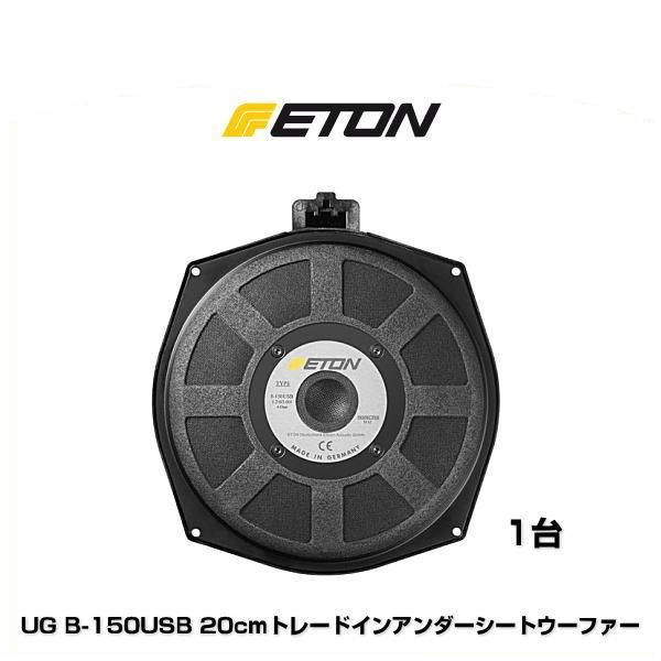 ETON イートン UG B-150USB 20cmトレードインアンダーシートウーファー 1台