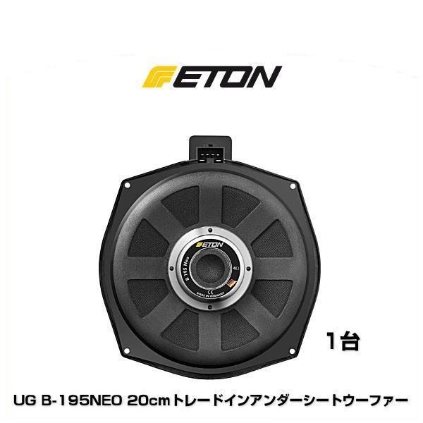 ETON イートン UG B-195NEO 20cmトレードインアンダーシートウーファー 1台