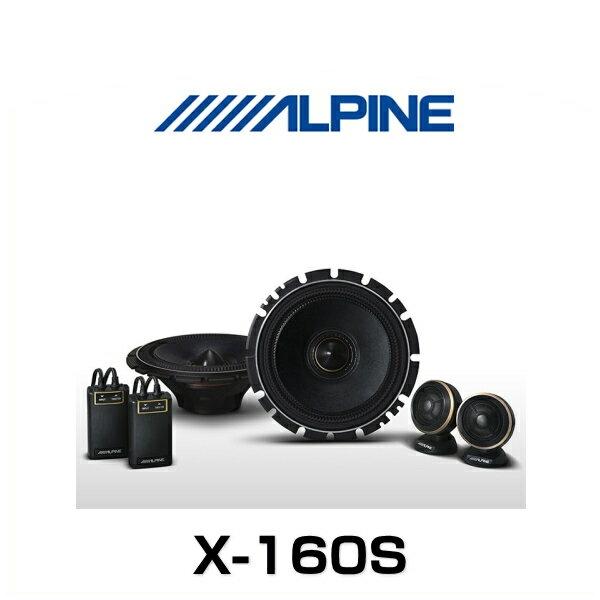 【5年延長保証追加可能】 ALPINE アルパイン X-160S 16cmセパレート2ウェイスピーカー