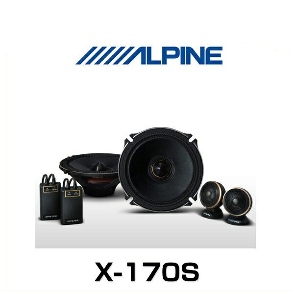 ALPINE アルパイン X-170S 17cmセパレート2ウェイスピーカー