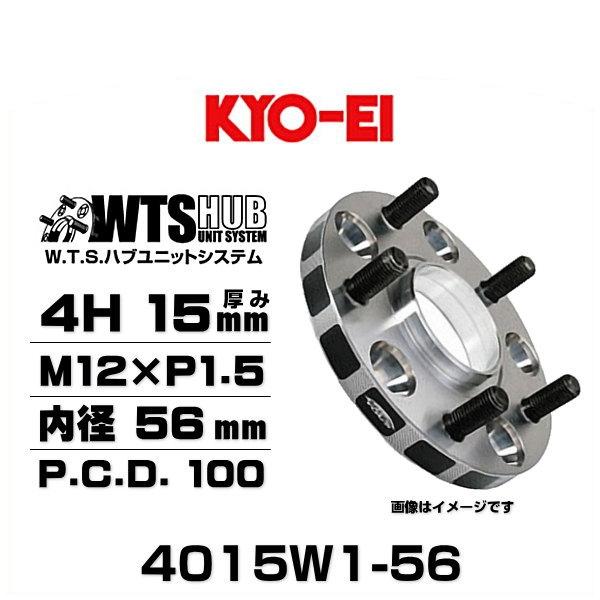 KYO-EI 協永 4015W1-56 ワイドトレッドスペーサー 4穴 厚み15mm P.C.D.100 M12×P1.5 外径145mm 内径56mm 2枚セット
