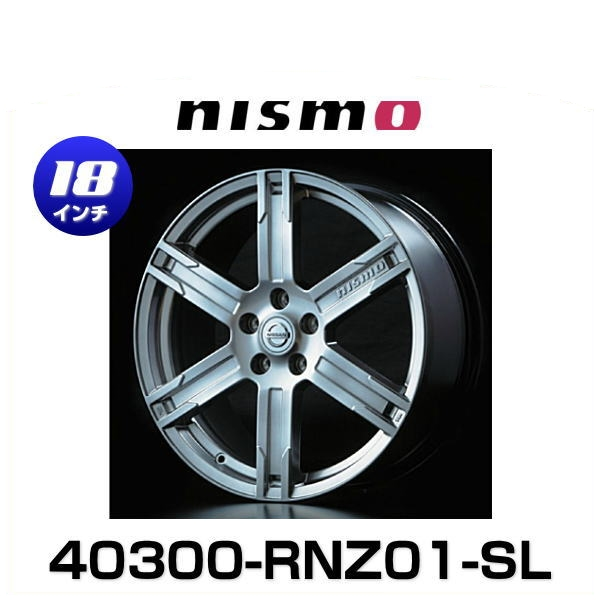 NISMO ニスモ 40300-RNZ01-SL LM X6 リーフ ZE0 リヤ用アルミホイール クロームカラーコート