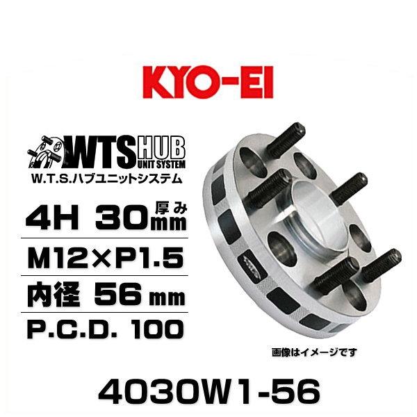 KYO-EI 協永産業 4030W1-56 ワイドトレッドスペーサー 4穴 厚み30mm P.C.D.100 M12×P1.5 外径145mm 内径56mm 2枚セット