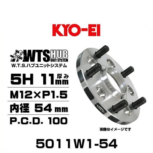 KYO-EI 協永 5011W1-54 ワイドトレッドスペーサー 5穴 厚み11mm P.C.D.100 M12×P1.5 外径149mm 内径54mm 2枚セット