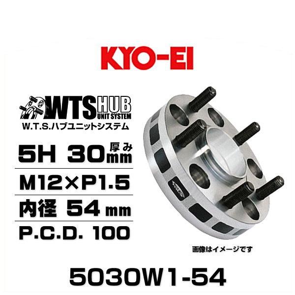 KYO-EI 協永産業 5030W1-54 ワイドトレッドスペーサー 5穴 厚み30mm P.C.D.100 M12×P1.5 外径145mm 内径54mm 2枚セット