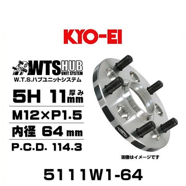 KYO-EI 協永 5111W1-64 ワイドトレッドスペーサー 5穴 厚み11mm P.C.D.114.3 M12×P1.5 外径149mm 内径64mm 2枚セット