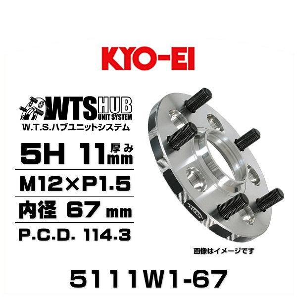 KYO-EI 協永産業 5111W1-67 ワイドトレッドスペーサー 5穴 厚み11mm P.C.D.114.3 M12×P1.5 外径149mm 内径67mm 2枚セット