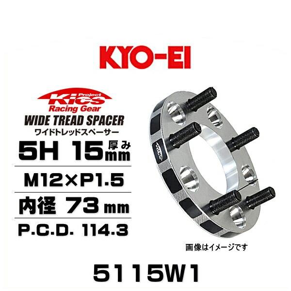 KYO-EI 協永産業 5115W1 ワイドトレッドスペーサー ハブリング無し 5穴 厚み15mm P.C.D.114.3 内径 73mm 外径 145mm ネジサイズ M12×P1.5 2枚セット