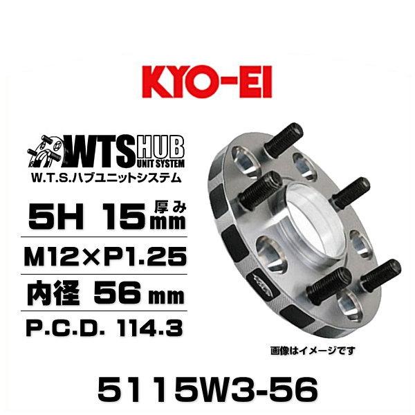 KYO-EI 協永 5115W3-56 ワイドトレッドスペーサー 5穴 厚み15mm P.C.D.114.3 M12×P1.25 外径145mm 内径56mm 2枚セット